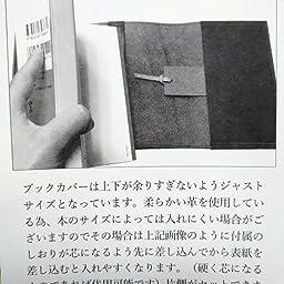 Amazon Ateliercodel ブックカバー 本革 文庫本 レザー 日本製 栃木レザーダークブラウン ブックカバー 文房具 オフィス用品