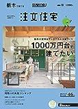 SUUMO注文住宅 栃木で建てる 2016年秋号