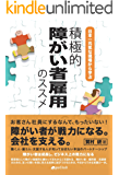 日本一元気な現場から学ぶ 積極的障がい者雇用のススメ (NextPublishing)