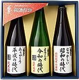 極聖 昭和・平成・令和の時代 飲み比べ3本セット SHR-48Z 【日本酒/岡山県/宮下酒造】