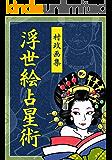 村政画集 浮世絵占星術 (浮世似顔絵堂)