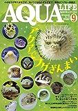 月刊アクアライフ 2018年 09 月号 アクアでフグさんまい