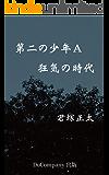第二の少年A 狂気の時代 (BoBoBooks)