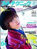 フォトテクニックデジタル 2012年 02月号 [雑誌]