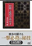将棋・必殺の決め手 (マイナビ将棋文庫)