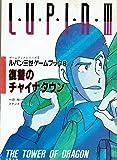 ルパン3世 復讐のチャイナタウン (双葉文庫―ゲームブックシリーズ)