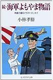 続・海軍よもやま物語―用語で綴るイラスト・エッセイ (光人社NF文庫)