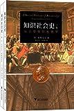 知识社会史(套装共2册)