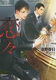 恋々 疵と蜜2 (キャラ文庫)