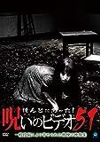 ほんとにあった!呪いのビデオ 51 [DVD]