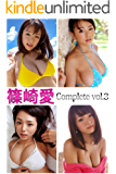 篠崎愛 Complete vol.3