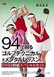 94で回るゴルフテクニカル&メンタルレッスン DVD3枚組スペシャルセット