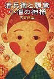 清兵衛と瓢箪・小僧の神様 (集英社文庫)
