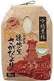 【精米】 佐賀県 逢地の里 さがびより 特別栽培米 5kg 平成30年産 【五ツ星お米マイスター厳選】