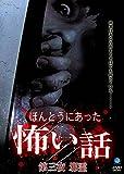 ほんとうにあった怖い話 第三夜 邪霊 [DVD]