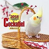 2018年大判カレンダー オカメインコ ([カレンダー])