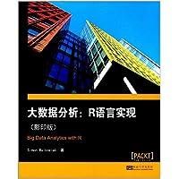 大数据分析:R语言实现(英文)(影印版)