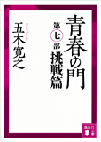 青春の門 第七部 挑戦篇 【五木寛之ノベリスク】 (講談社文庫)