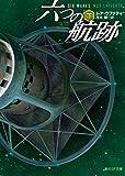 六つの航跡〈下〉 (創元SF文庫)