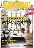 月刊 HOUSING (ハウジング) 2017年 6月号