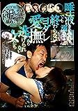 【胸糞注意】ベロちゅう ワキ舐め ドリルアナル舐め [DVD]