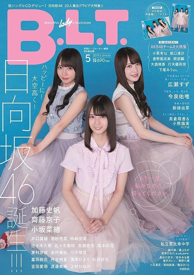 B.L.T. 2019年5月号増刊 日向坂46版