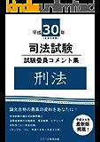 平成30年司法試験 試験委員コメント集 刑法