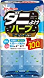 KINCHO ダニよけハーブ 芳香・消臭 100日用 ソープ&ハーブの香り (天然ハーブ使用)