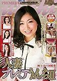 人妻プレミアうんちII【GCD-717】 [DVD]