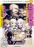 ソード・ワールド2.0リプレイfrom USA(5) 鉄姫降臨‐アイアンレディ‐ (富士見ドラゴンブック)