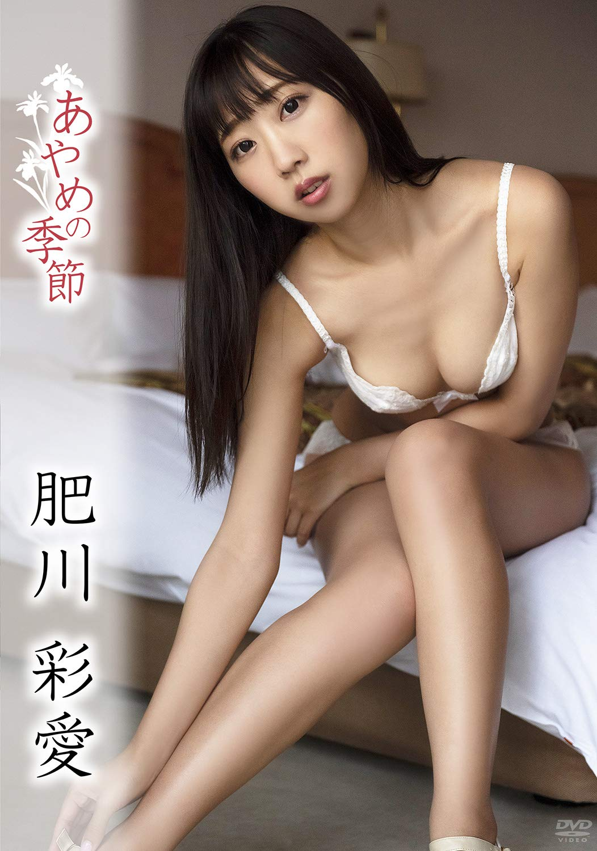 Fカップグラドル 肥川彩愛 Hikawa Ayame さん 動画と画像の作品リスト