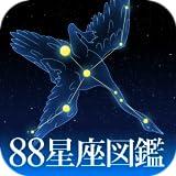 88星座図鑑'