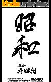 いま昭和仮面ライダーを問い直す PLANETS ほぼ惑コレクション for Kindle