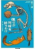 僕らが死体を拾うわけ 僕と僕らの博物誌 (ちくま文庫)