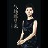 气场哪里来(冯唐、陈数、吴晓波联袂推荐!李筱懿全新力作:从19个女人的传奇故事,看气场的6种类型。)