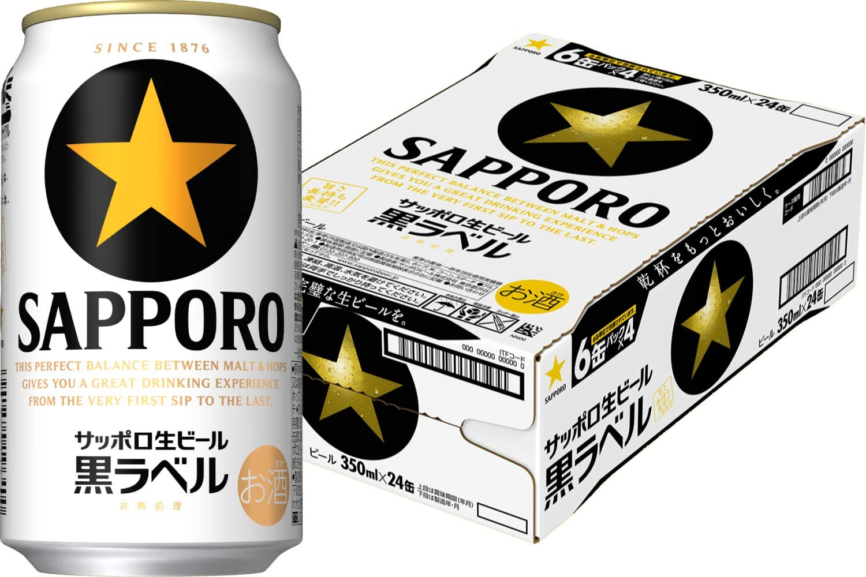 サッポロ生ビール 黒ラベル 缶