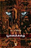 பூனைக்கதை / PoonaiKathai (Tamil Edition)