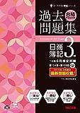 合格するための過去問題集 日商簿記3級 '15年6月検定対策 (よくわかる簿記シリーズ)