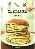 パンケーキを焼く。: 読んで楽しむホームメイドレシピと50の話