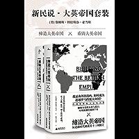 大英帝国套装(共2册)(新民说)