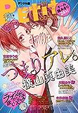 Petit Comic増刊 2018年秋号 [雑誌] (プチコミック)