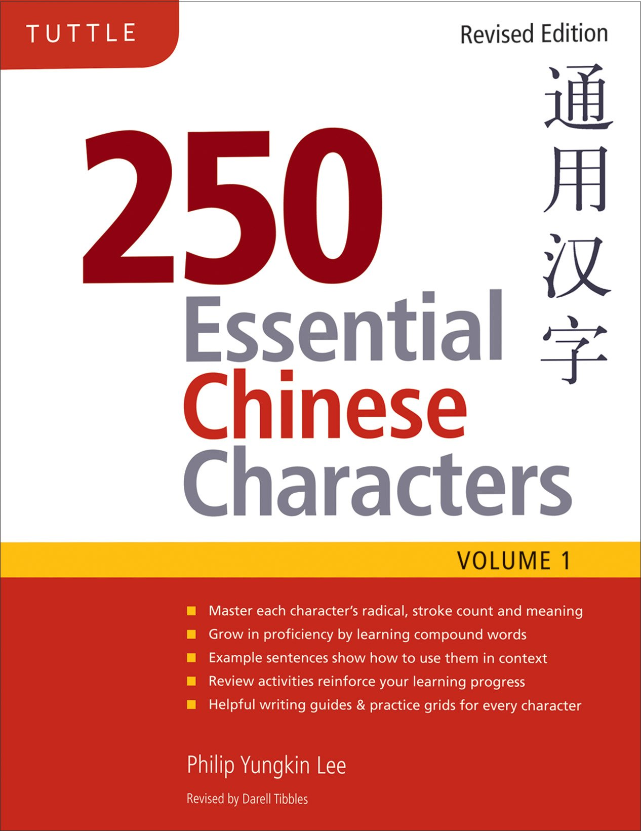 250 Essential Chinese Characters Volume 1: Revised Edition (HSK Level 1) by imusti