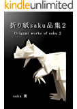 折り紙saku品集2