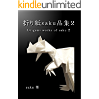 Origami works of saku 2 (Japanese Edition)