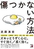 傷つかない方法 (Asuka business & language book)