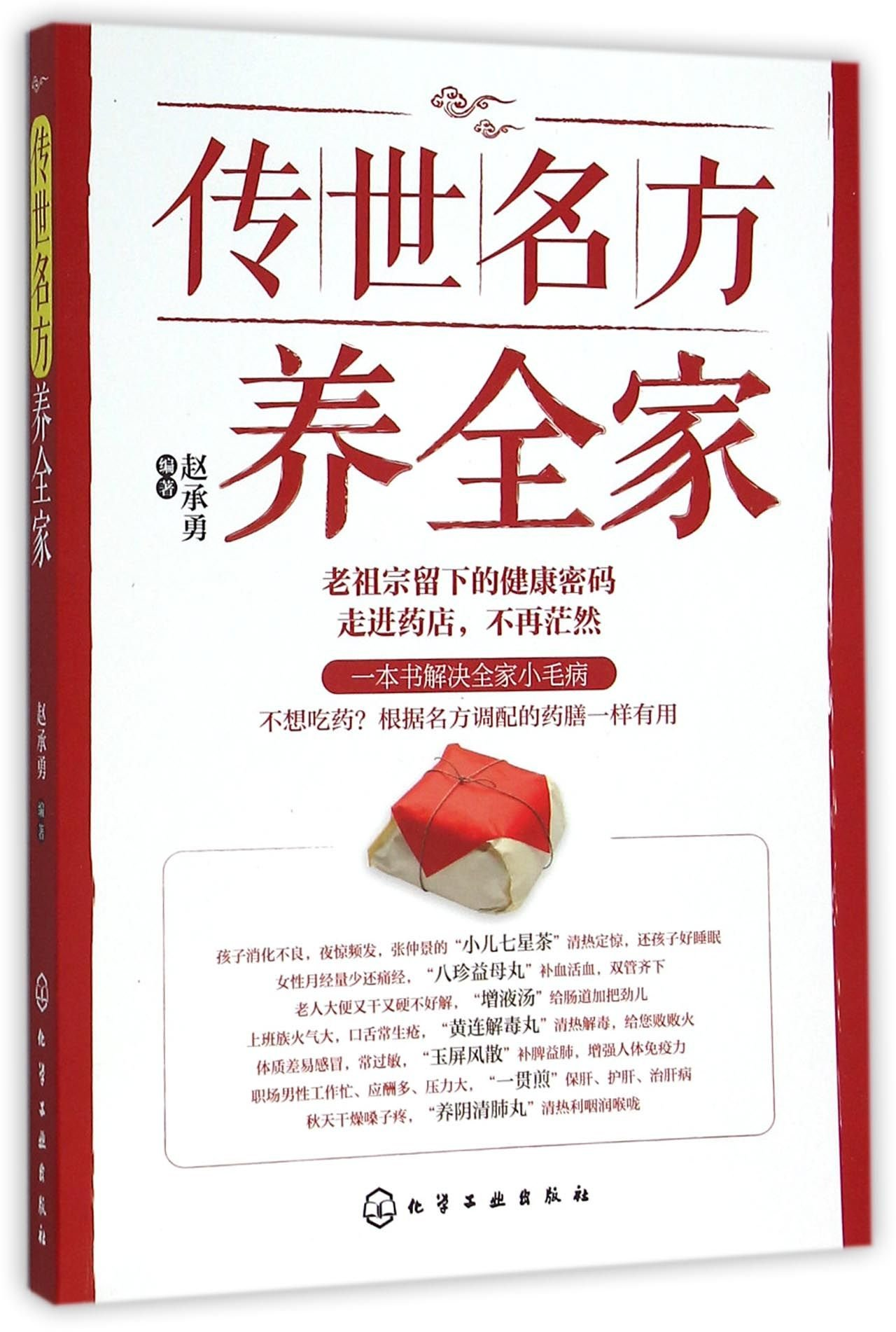 Read Online Well-Known Prescriptions in Traditional Chinese Medicine for Family (Chinese Edition) ebook
