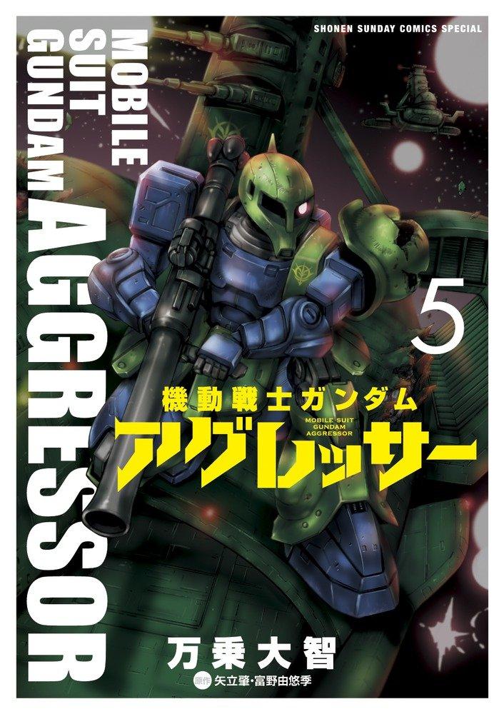 機動戦士ガンダム アグレッサー 5