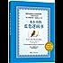 一本小小的蓝色逻辑书(哈佛大学毕业生撰写的逻辑入门书。公务员、GRE考试必备神器!美国常春藤名校入学考试必备读物!)