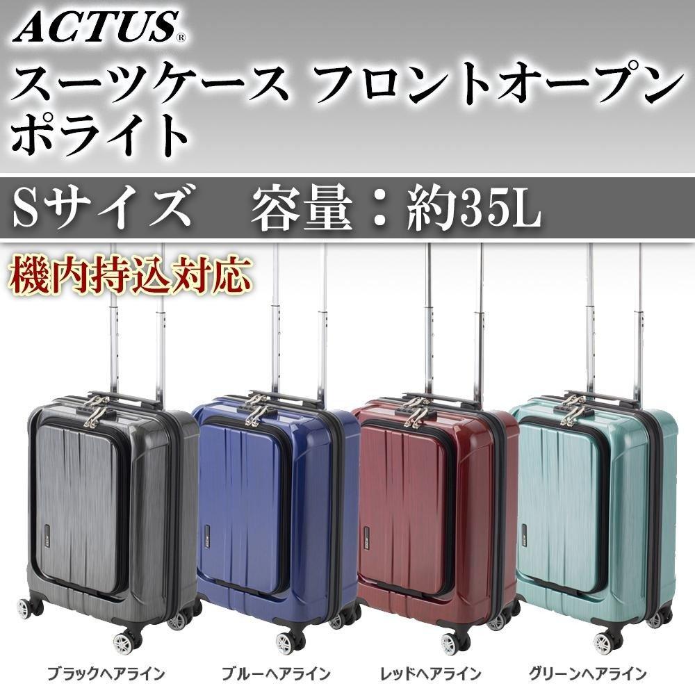 協和 ACTUS(アクタス) 機内持込対応 スーツケース フロントオープン ポライト Sサイズ ACT-005 ブラックヘアライン74-20341 服飾雑貨 バッグ ab1-1116282-ah [簡素パッケージ品] B07B92JL4Z
