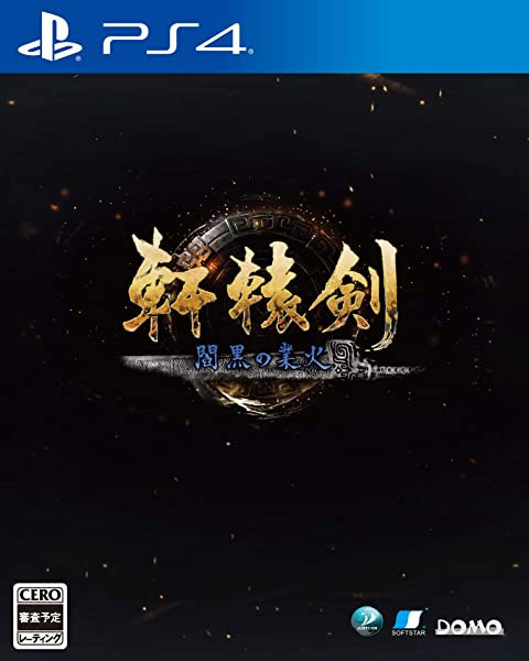 軒轅剣 閻黒の業火 - PS4 (【初回予約特典】オリジナルサウンドトラックCD 同梱)